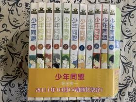 少年同盟(1-11册全,全新未拆封)