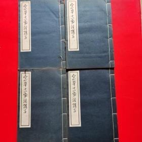 宋本十一家注孙子(线装影印四册全 有原装夹板 1978年一版一印)正版