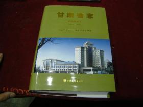 甘肃省志 检验检疫志(1957——2010)