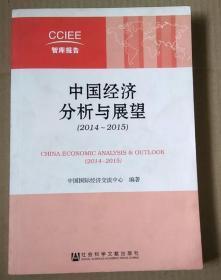 正版现货 中国经济分析与展望(2014-2015)  9787509771570 徐洪才签赠本
