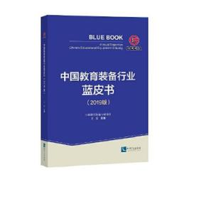 中国教育装备行业蓝皮书(2019版)