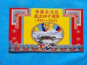 2005-27  西藏自治区成立四十周年 邮折