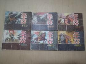 连环画64开小人书三十六计一套六本套书售出不退