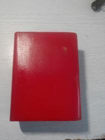 毛泽东选集一卷本 1969年北京4印