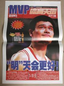 体育天地 篮球周刊