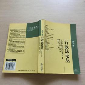 行政法论丛(第7卷)扉页有章印,内页干净
