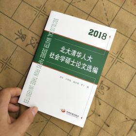2018北大清华人大社会学硕士论文选编