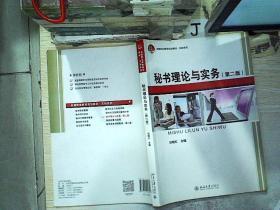 秘书理论与实务(第二版)/全国职业教育规划教材·文秘系列。,