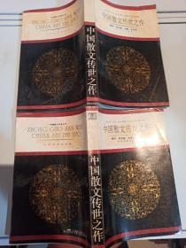 中国散文传世之作现代卷(上下)