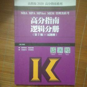 管理类联考高分指南逻辑分册(第7版)(试题册)