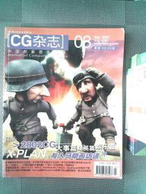 CG杂志 2009.03