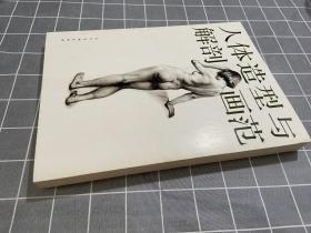 人体造型与解剖画范