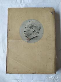 毛泽东选集 第一卷(1951年北京第1版)