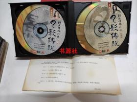 【游戏光盘】剑侠情缘外传 风影传说  标准版(4CD)【包中通快递发货】