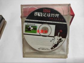 【游戏光盘】冠军足球经理(2CD)【光盘怕摔坏发快递】