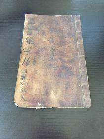 民国木刻本《包举杂字》一册
