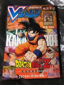 V Jump原版日刊(龙珠超、游戏王原始连载)