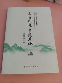 三清山文化丛书(第二辑)三清之道   皇建其极