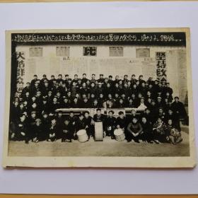 五九大战六零评模授奖跃进誓师大会 1960.3.2照片
