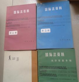 国际法资料【1---4辑】:A5