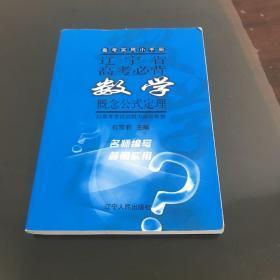 辽宁省高考必背:数学概念公式定理