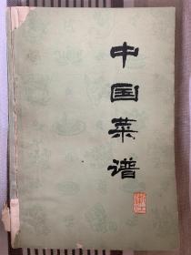 中国菜谱 北京 浙江 广东
