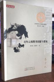 百年云南图书出版与贸易