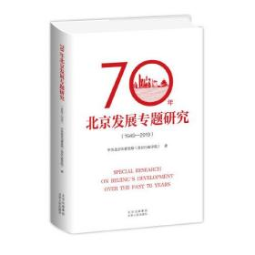70年北京发展专题研究(1949-2019)