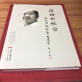 深切的怀念 : 纪念陈超同志诞辰一百周年