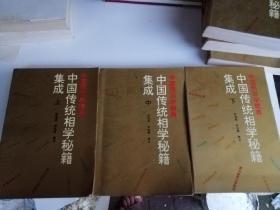中国传统相学秘籍集成(上中下)