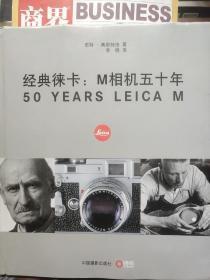 经典徕卡:M相机五十年