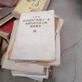 华国锋在中国共产党第11次全国代表大会上的政治报告