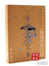 中国古建筑典范《营造法式》注释  梁思成  三联书店