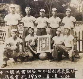 1950年解放军十二军的冠军篮球队(背面有人名)