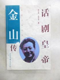 话剧皇帝:金山传