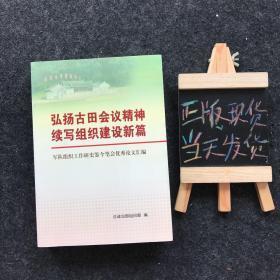 《古田会议决议》与当前思想政治工作研究