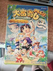 游戏光盘 大富翁6 (2CD+游戏手册)