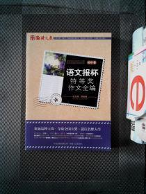 语文报杯特等奖作文全编(初中卷)