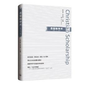 基督教学术(第二十一辑)