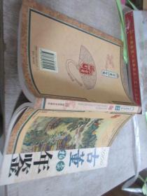 2006古董拍卖年鉴    库2