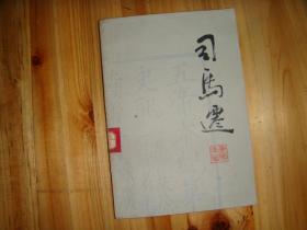 司马迁(上海人民出版社)