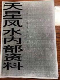 韦氏天星风水内部资料全套核心阴阳宅培训资料