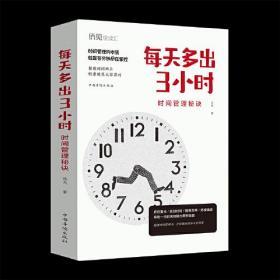 每天多出3小时——时间管理秘诀