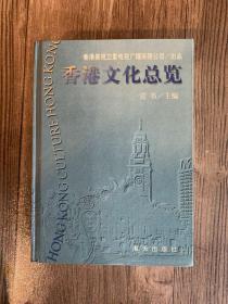 香港文化总览