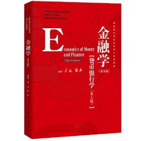 金融学  第五版