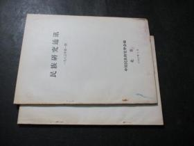 民族研究通讯 1983年第1、2期