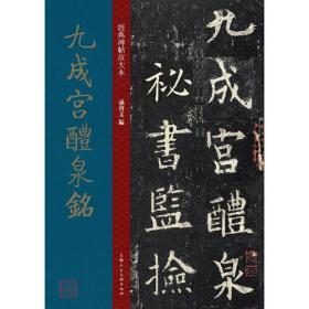 新书--经典碑帖放大本:九成宫里泉铭