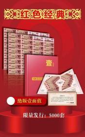 红色经典壹号钞王绝版壹面值