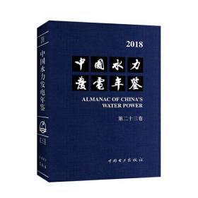 9787519840792-jw-中国水力发电年鉴 *二十三卷