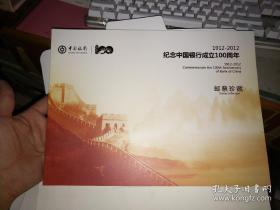 1912--2012纪念中国银行成立100周年邮票珍藏册【内含2012-2T邮票一套,邮票首日封1套2枚】